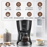 奶茶機 咖啡機家用小型多功能美式咖啡壺煮茶奶茶機 星河光年DF