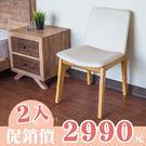 [促銷商品](2入) 餐椅/椅子/北歐清新木質椅 【赫拉居家】