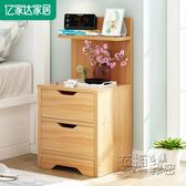 億家達 床頭櫃 簡約現代儲物櫃簡易床頭收納櫃臥室床邊創意小櫃子igo 衣櫥の秘密