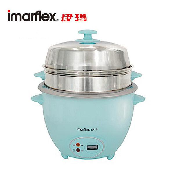 imarflex伊瑪 4公升多功能電鍋 IEC-1003 粉藍(內鍋304不鏽鋼,1年保固)