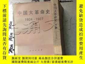 二手書博民逛書店罕見中國大革命史.上下冊.1924~1927年---[ID:59