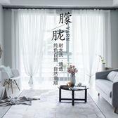 窗紗紗簾透光簡約現代客廳陽台紗成品窗簾半遮光白色布料 最後一天85折