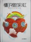 【書寶二手書T3/繪本_OOQ】櫃子裡的彩虹_躲在角落畫圈圈