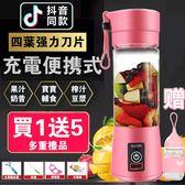 榨汁机 榨汁杯充?式便???迷你果汁杯水果榨汁机小型家用多功能??杯 免運直出