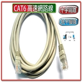 [富廉網] CT6-5 10M CAT6 高速網路線