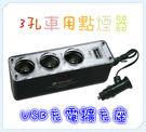 ❤【KINYO-3孔車用點煙器+USB充電擴充座】❤車充/點煙器/行車紀錄器/手機/平板❤