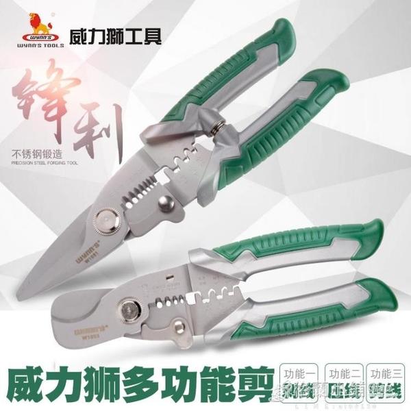 威力獅多功能電纜剪 電線剪刀剝線壓線剪電纜鉗不銹鋼工業級7 8寸 秋季新品