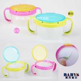 兒童餐具 零食 學習碗 學習階段輔助碗  二色 寶貝童衣