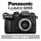 註冊禮~3/31 Panasonic GH5S 單機身 4K Wifi 防塵防滴 公司貨【24期0利率】 薪創數位