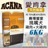 [寵樂子]《愛肯拿ACANA》農場饗宴 / 挑嘴犬無穀配方 - 放養雞肉火雞肉 6kg/狗飼料