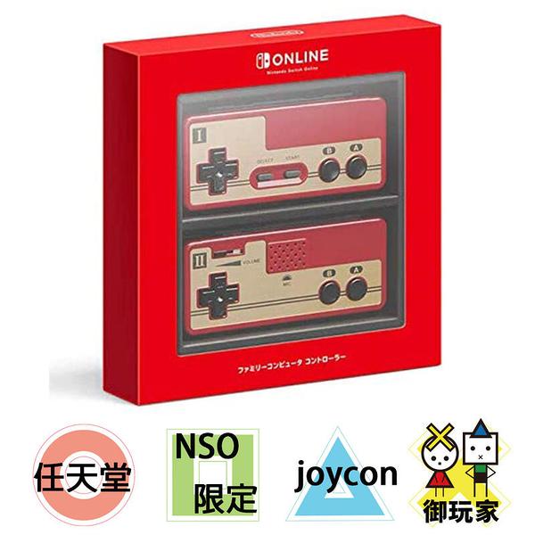 現貨 Switch NS 紅白機配色JOY-CON手把 日本 任天堂 NSO會員限定