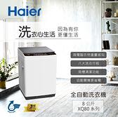 【Haier 海爾】8公斤全自動洗衣機(XQ80-3508)