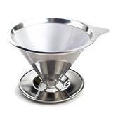 慢拾光/手沖式不鏽鋼咖啡濾杯【寶雅】咖啡 手沖