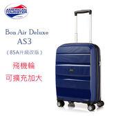 [佑昇]Samsonite 新秀麗 AT 美國旅行者 (85A升級版) Bon Air Deluxe AS3 飛機輪 可擴充 20吋登機箱 特價