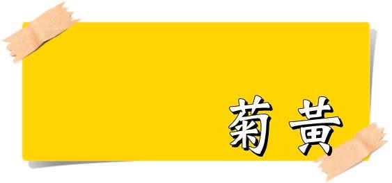 【漆寶】虹牌水性水泥漆420-18「菊黃」(1公升裝)
