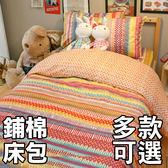【鋪棉床包】QPM2雙人加大鋪棉床包薄被套四件組 100%精梳棉 多款任選 台灣製 棉床本舖