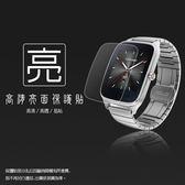 ◆亮面螢幕保護貼 ASUS 華碩 ZenWatch 2 WI501Q 1.63吋 男用款 智慧手錶 曲面膜 保護膜【一組二入】亮貼