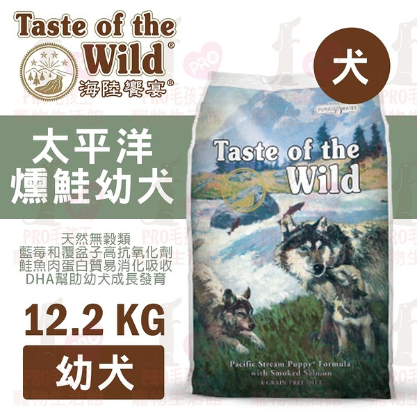 PRO毛孩王 【限宅配】海陸饗宴 太平洋鮭魚海鮮 愛犬專用12.2kg