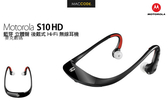 Motorola S10 HD 藍芽 立體聲 後戴式 Hi-Fi 無線耳機
