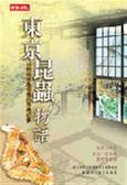(二手書)東京昆蟲物語:46則與昆蟲相遇的抒情紀事