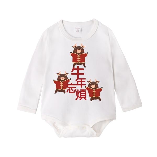 新年賀語 長袖包屁衣寶寶冬過年喜慶新年衣服週歲禮服中國風拜年服 66343