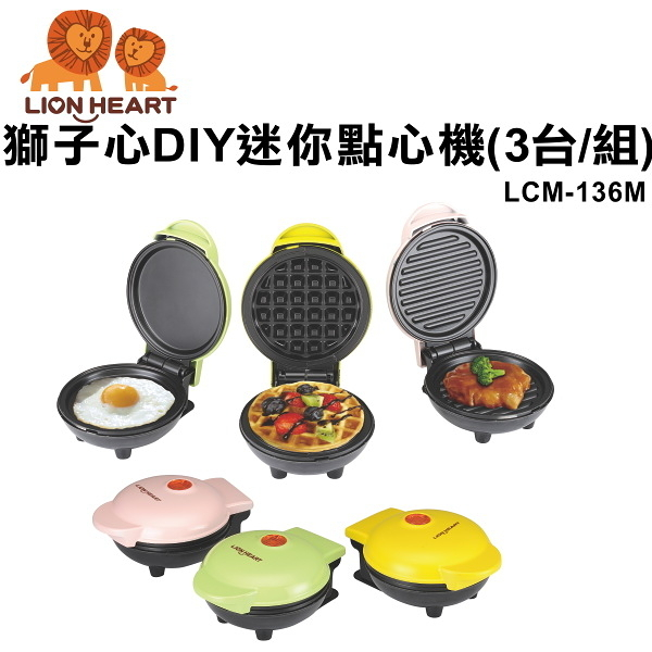 【獅子心】DIY迷你點心機(3台/組)/鬆餅機/平盤/帕尼尼LCM-136M 保固免運