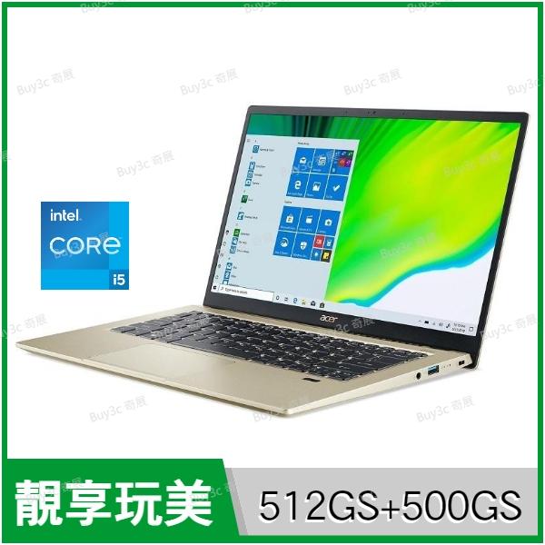 宏碁 acer SF314-510G-58TG 金【送500G SSD/i5 1135G7/14吋/Iris Xe MAX/SSD/IPS/金屬/intel/筆電/Buy3c奇展】Swift