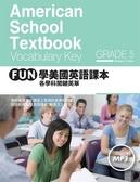 (二手書)FUN學美國英語課本──各學科關鍵英單 Grade 5 (菊8K +1 MP3)