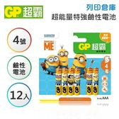 GP超霸「霸-娜娜」小小兵卡通版 4號 超能量特強 鹼性電池 8入+4入