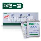 【SUTEC 舒得適】洗鼻鹽24包/盒