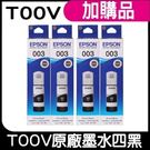EPSON T00V100 原廠盒裝 黑x4