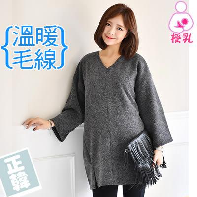 【愛天使孕婦裝】正韓國空運(63492)正韓 溫暖針織素雅哺乳衣 孕婦裝
