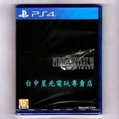 【PS4原版片 可刷卡】 FF7 太空戰士7 Final Fantasy VII 重製版 中文版全新品【台中星光電玩】