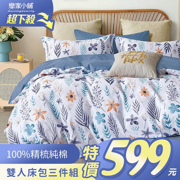 ◤兩件免運◢雙人 床包枕套三件組【精梳純棉-多款可選】 100%精梳純棉 戀家小舖台灣製