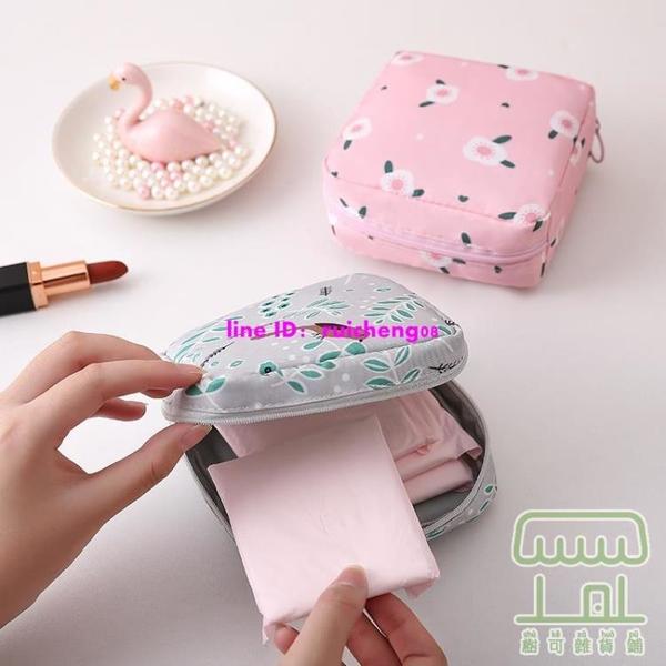 【買一送一】衛生巾姨媽巾收納包隨身便攜裝衛生棉月事包【樹可雜貨鋪】