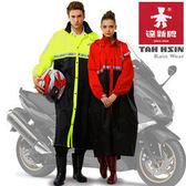 金德恩【達新牌】韓風達新將 前開式防水風雨衣- 新款上市