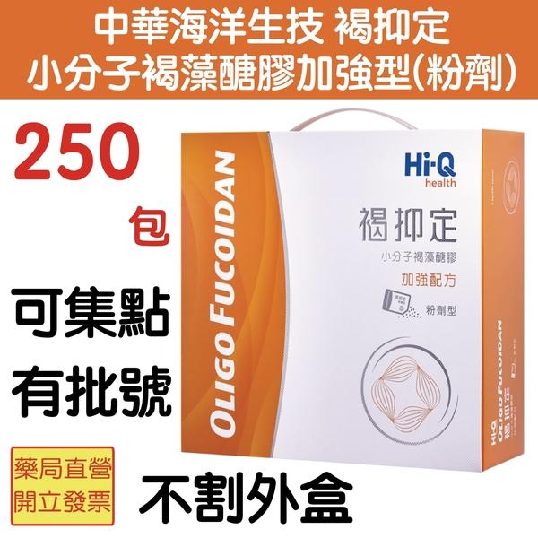 原廠公司貨 有原廠序號 250包 褐抑定-小分子褐藻醣膠加強配方_粉劑型 * 大禮盒*元氣健康館