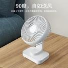 小風扇usb迷你靜音可充電風扇辦公室桌面女學生宿舍手持隨身便攜式 樂活生活館