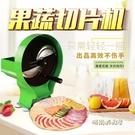 商用切菜機手搖切片機器水果蔬菜果茶檸檬橙子西柚生姜蓮藕土豆片MBS「時尚彩虹屋」