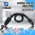 美國 MASTER SERIES 雙頭探險棒 Ravens Tail 2X Anal Plug 假屌 假陽具 女女 拉子 肛門 調教