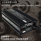 電動機車 充電器SW12V8A (120W) 鋰鐵電池/鉛酸電池 適用