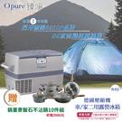 限時贈麥飯石不沾鍋10件組 /【Opure 臻淨】R40 德國壓縮機露營車用冰箱