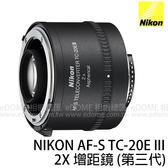 NIKON AF-S TC-20E III 第三代 2倍增距鏡 (24期0利率 免運 國祥貿易公司貨) TC-20E3 2倍加倍鏡