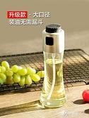 噴油瓶噴霧按壓式燒烤噴油壺健身家用廚房食用油橄欖油玻璃控 【快速出貨】