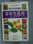 【書寶二手書T4/動植物_MEH】多年生花卉園藝圖鑑_霍桑