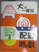 【書寶二手書T9/少年童書_LPX】大小一起玩:配對遊戲_赫威.托雷