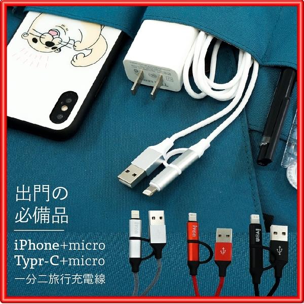 一分二 【Type-C+Micro iPhone+Micro】J42  2.4A 一米線 傳輸充電線 旅行用 1公轉2母