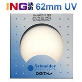 Schneider 62mm UV 標準鍍膜 保護鏡 德國製造 信乃達 見喜公司貨 62