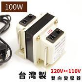 雙向220V↔110V 變壓器100W《生活美學》