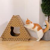 貓抓板魔爪器耐磨瓦楞紙貓窩貓撓抓板貓紙箱貓磨爪子板紙抓板大號
